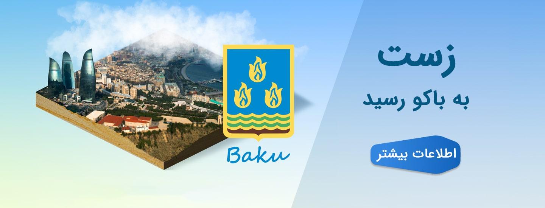 Zest Baku